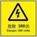 工作中的带电环境提示标识 危险 380V DANGER 380 VOLTS 250*250mm