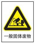 环境保护图形标志 一般固体废物