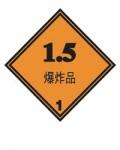 危险货物包装标识 爆炸品1.5  250*250mm