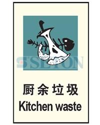 厨余�zamy�m_环保可回收标识 厨余垃圾 250*315mm