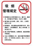 吸烟管理规定 中文 600*900mm 红框