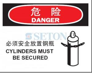 氧气瓶 标识 幼儿园安全标识图片 建筑工地安全标识牌