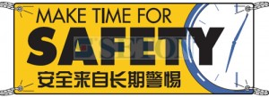 安全标语 安全来自长期警惕  1*3M