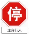 [交通标志] 停车标志 停 注意行人 600*600