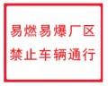 [交通标志] 厂内行驶标志 禁止易燃易爆车辆通行 400*600