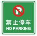[交通标志] 小区物业标志 禁止停车 600*600mm