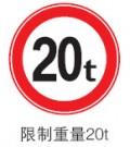 [交通标志] 限重标志 限制重量20t -直径600mm含槽