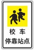 校车及学校标志 校车停靠站点 600*800mm含槽