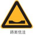 [交通标志] 停车警示牌 三角形 路面低洼*含槽