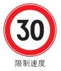[交通标志] 限速标志 限制速度30含槽