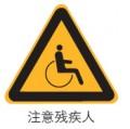 [交通标志] 停车警示牌 三角形 注意残疾人*含槽