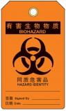 B851-化学品类指示挂牌:有害生物物质 同质危害品_UV打印