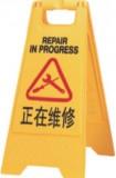A型告示牌 正在维修  610*302*25mm