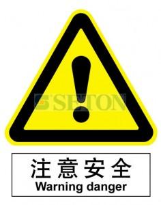 注意安全 中英文 安全标识