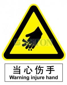 开关插座价格_当心伤手 中英文A_安全标示,安全标识,安全标识牌,提示标识,警示 ...