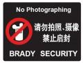 一次性防揭标贴 请勿拍照 5000张/卷
