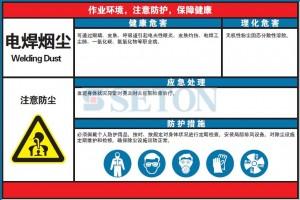 职业病危害宣传看板 500*750mm 电焊烟尘图片