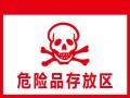 危险品存放区,白底红字,150*200mm