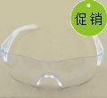 透明镜片 防雾眼镜 护目镜