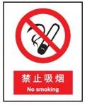 禁止吸烟 中英文 安全标识
