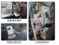 VC LINK360 动力源控制程序软件,300条