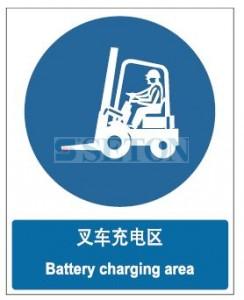 [安全标识] 叉车充电区 Battery charging area