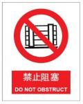 [消防标识] 禁止阻塞 do not obstruct