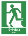 [消防标识] 安全出口 向左