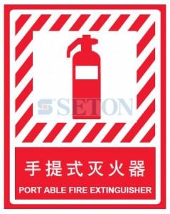 [消防标识] 消防器材指示标识  手持式灭火器