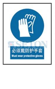 必须戴防护手套 中英文 安全标识