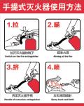 消防设备使用指南