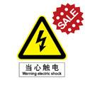 当心触电 中英文 B 安全标识