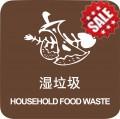 垃圾分类标识-湿垃圾 250*250