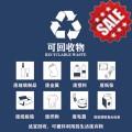 垃圾分类标识-可回收物图文 250*315