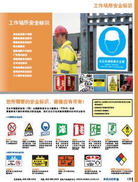 工作场所安全标识