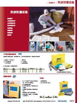 防身防漏设施