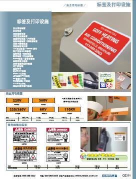 特殊标签及打印设施