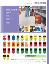 化学品安全管理