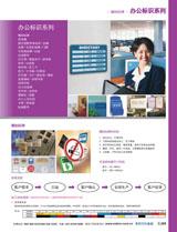 办公标识系列