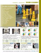 视觉警示及设施维护