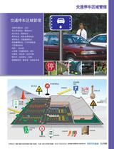 交通停车区域管理