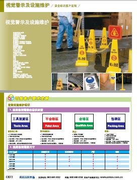 视觉警示及设备维护