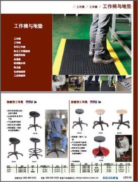 工作椅及地垫